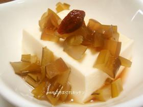 豆腐の茎ワカメ添え