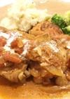 ブツ切り鶏の まろやかトマト煮込み