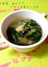 小松菜、玉ねぎのワカメ中華スープ♪