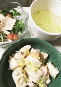 鶏スープ&蒸し鶏イミダペプチドで疲労回復