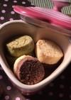 ダイエット!3色米粉のおからクッキー