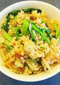 菜っ葉とアサリの味噌バター炊き込みご飯