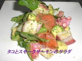 たことスモークサーモンのサラダ