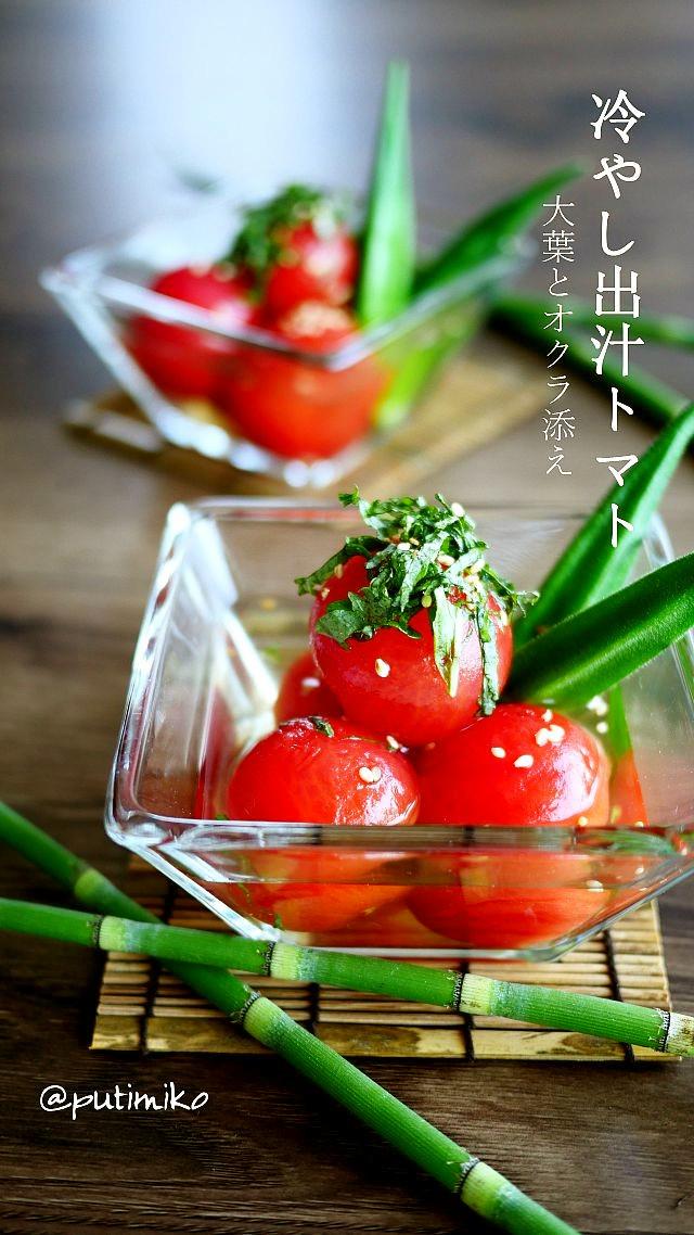 夏*冷やし出汁トマト*大葉とオクラ添え