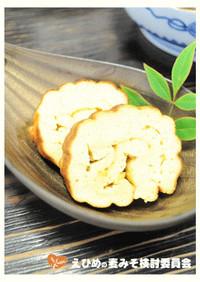 麦みそでおいしい味噌伊達巻き