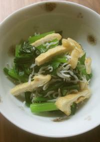 小松菜のしらす、油揚げ入り和え物♪