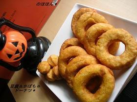 豆腐&かぼちゃドーナツ