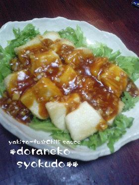 焼き豆腐☆チリソース
