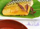 鯖の塩麹 味噌漬け焼き【学校給食】