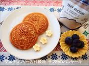 グルテンフリー古代穀物テフ粉のパンケーキの写真