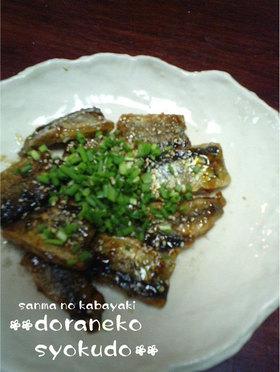 デリ醤油deサンマの蒲焼