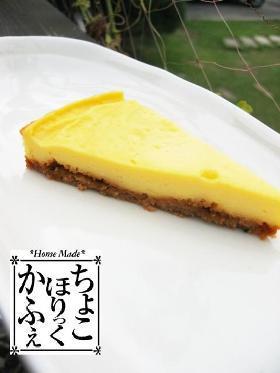 低カロリー♪キャラメルヨーグルトケーキ♪