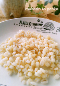 ダイエット*もち麦(大麦)茹で方と保存法