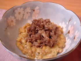 納豆と甘辛く炒めた牛肉を混ぜただけ~。