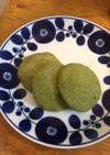 ほろほろ緑茶クッキーbyお茶っぱ出がらし