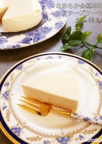 なめらか☆基本のレアチーズケーキ