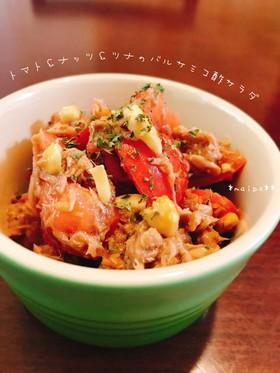トマト&ナッツ&ツナのバルサミコ酢サラダ