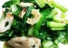 冷めても美味しい小松菜・竹輪・塩麹炒め