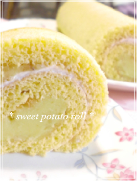 **さつまいもロールケーキ**