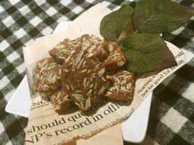 アーモンドとハーブ香るココア塩クッキー
