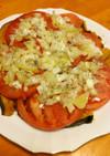 焼きカボチャとトマトの新玉葱ドレサラダ