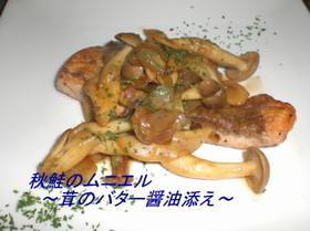 鮭のムニエル~茸のバター醤油添え~