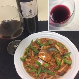 赤ワインと合う鯖の洋風味噌煮込み