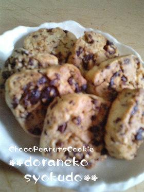 簡単☆ピーナッツチョコクッキー