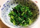 ごま油香る水菜の塩昆布和え