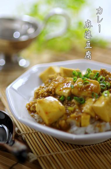 簡単▶▶カレー麻婆豆腐(マーボーカレー)