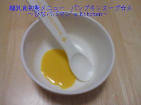 離乳食初期メニュー パンプキンスープ☆彡