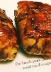 お弁当に☆豚肉de青じそ肉巻きおにぎり