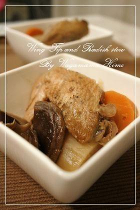 鶏手羽と大根のコトコト煮込み。