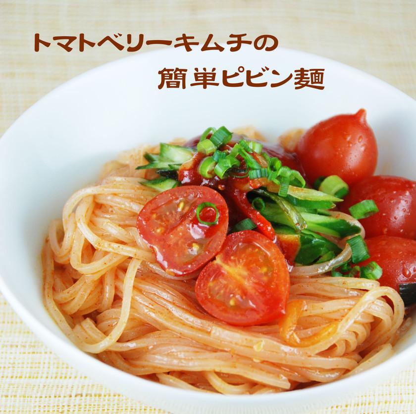 トマトベリーキムチの簡単ピビン麺