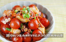 夏のおつまみ*トマトとタコの簡単キムチ