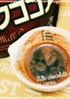調整ココアで節約☆簡単チョコレートソース
