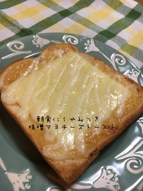 朝食に!やみつき♡味噌マヨチーズトースト