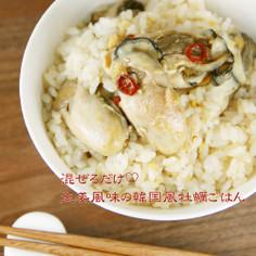 混ぜるだけ♡生姜風味の韓国風牡蠣ごはん