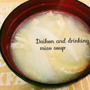 ホッとする味☆大根&うすあげの味噌汁の写真
