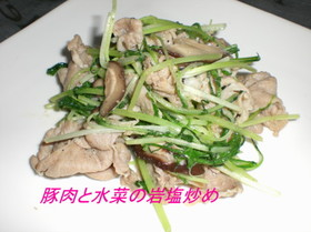 豚肉と水菜の岩塩炒め