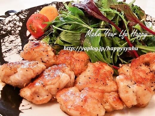 鶏むね肉☆ポン酢焼き