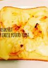簡単☆朝食☆ハニーチーズポテチトースト