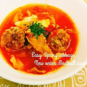 春キャベツ&新玉ねぎのミートボールスープ