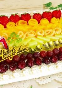 フルーツレインボーケーキ