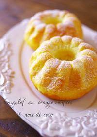 オレンジとココナツのしとふわクグロフ