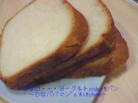 ひなの・・・ヨーグルトyoğurtパン