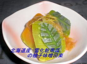 北海道産雪化粧南瓜の柚子味噌田楽