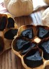 【2週間】炊飯器で作る!熟成黒にんにく