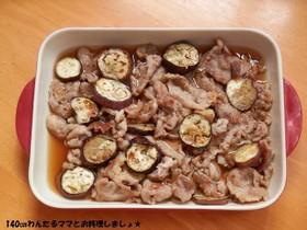 簡単★豚肉とナスの南蛮漬け