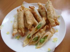 【簡単レシピ】チーズと枝豆の巻き揚げ